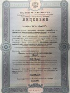 Лицензия на прием и переработку цветного металлолома