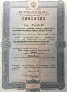 Лицензия на прием и переработку черного металлолома